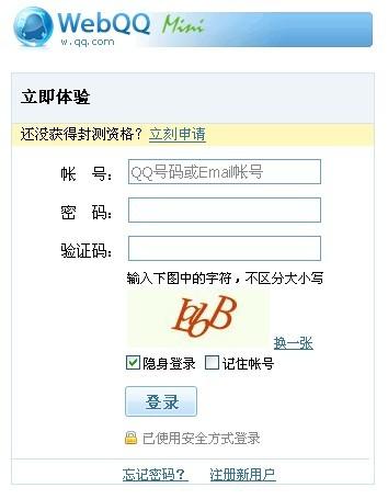 腾讯迷你QQ